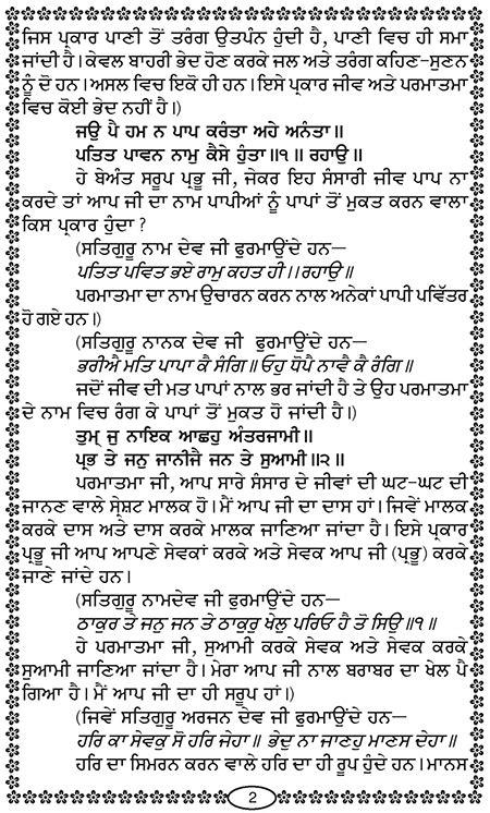 Ravidas Biography In English | shri guru ravidas ji amritbani satguru ravidas maharaj