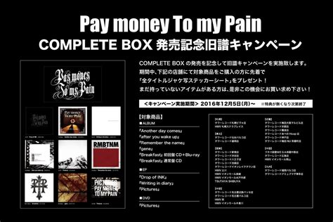 pay my pay money to my painのまとめ集 pay money to my painの公式twitter