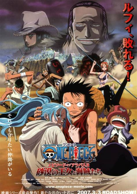 film one piece wikia episode of alabasta the desert princess and the pirates