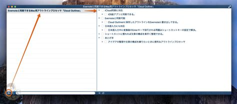 Outliner Mac Evernote by Evernoteと同期できるmac用アウトラインプロセッサ Cloud Outliner Itea4 0