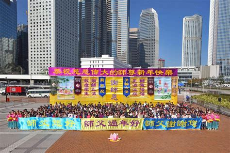 new year greetings in hong kong hundreds gather in hong kong to wish master li hongzhi a