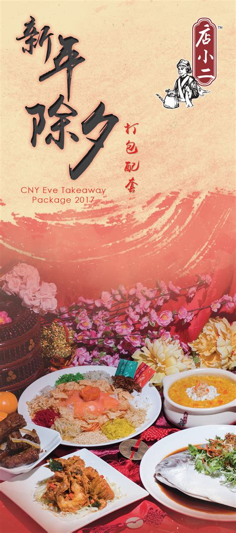 new year dinner 2016 takeaway new year cny menu 2017 dian xiao er