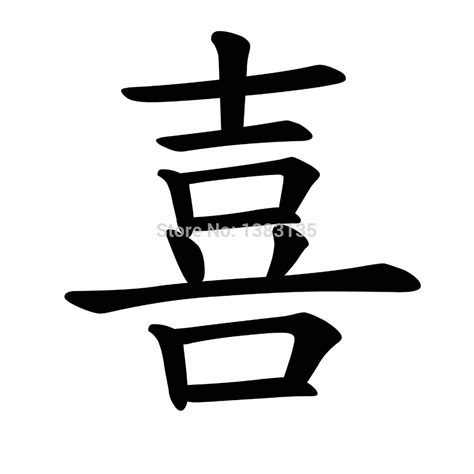 chinese happiness symbol chinese car decal reviews online shopping chinese car