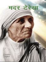 biography about mother teresa in hindi 25 best ideas about mother teresa biography on pinterest