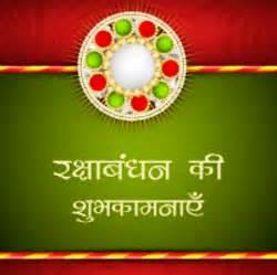 happy rakhi raksha bandhan quotes message sms text shayari
