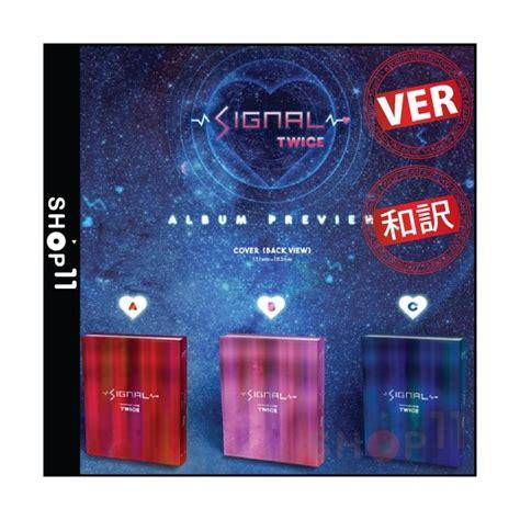Signal By Kpop Album Store タイトル和訳 signal 4th mini album トワイス シグナル 4集 ミニ アルバム