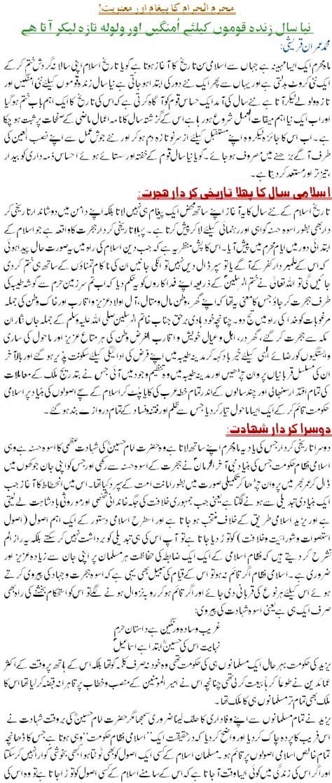 Letter Urdu Mein Essay On Pollution In Urdu Language Platinum Class Limousine