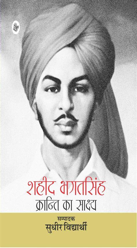 Bhagat Singh Essay by Bhagat Singh In Essay Bamboodownunder