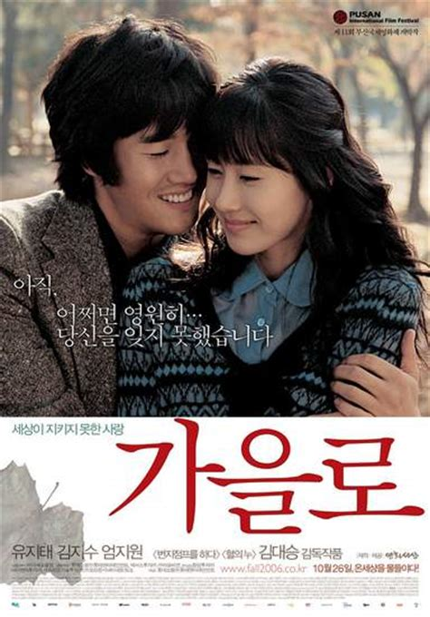 film korea love now trace of love korean movie