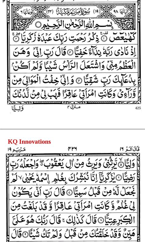 download mp3 al quran surah maryam surah maryam with mp3 android apps on google play