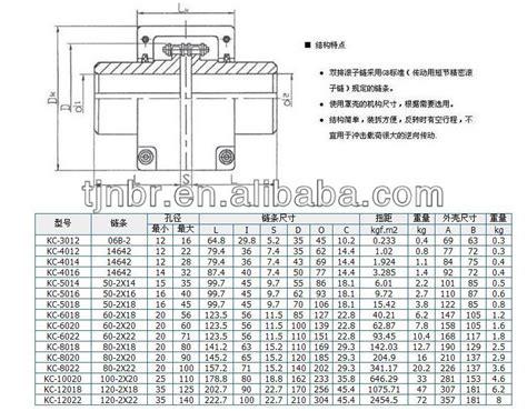 Nis Kc Chain Coupling Kc 3012 chain coupling kc 6018 buy chain coupling kc chain
