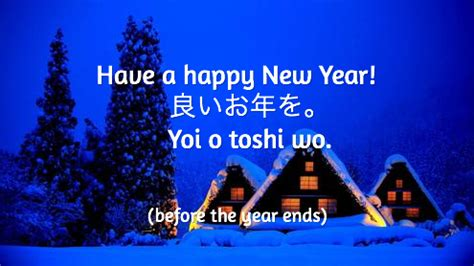 new year in japanese language happy new year in japanese kanji greeting cards characters