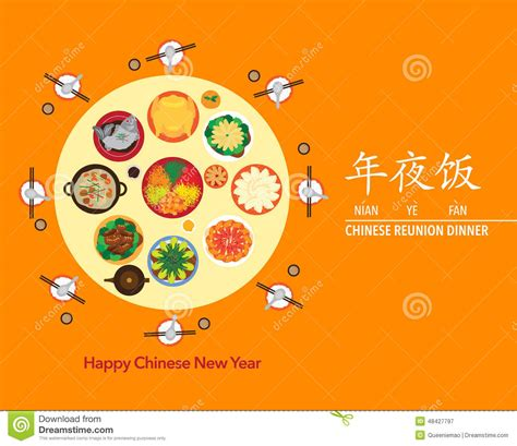 new year reunion dinner wishes happy new year reunion dinner stock illustration