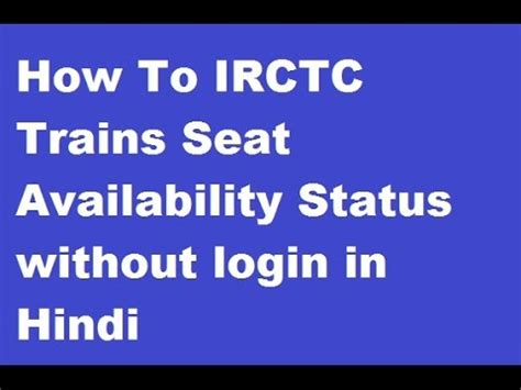 irctc seat available status how to irctc trains seat availability status without login