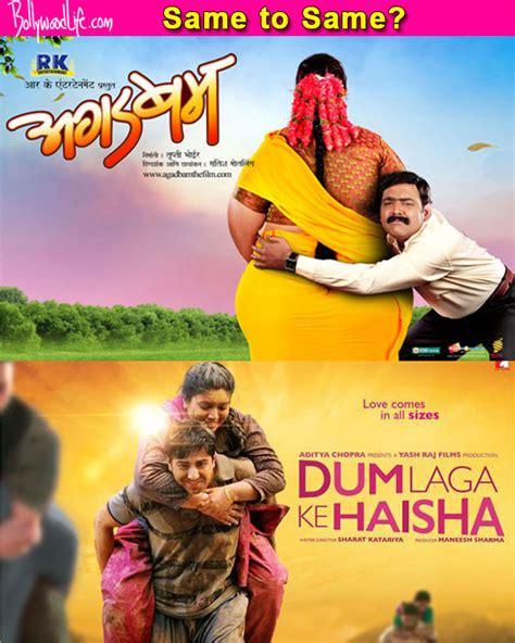 film dum laga ke haisha songs pk copycat ayushmann khurrana and bhumi pednekar s dum laga