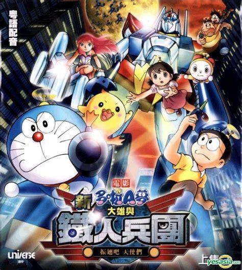 movie doraemon nobita steel troops yesasia doraemon the movie nobita and the steel troops