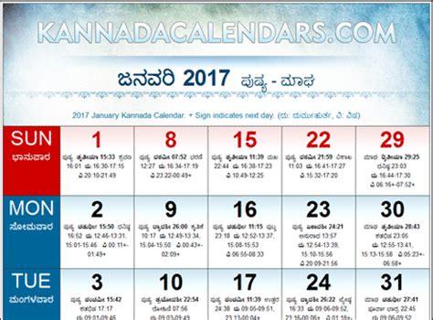 Calendar 2017 Pdf Kannada 2017 Kannada Calendars 2016 2017 Kannada