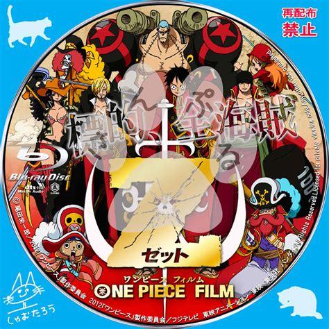 film one piece dpstream 劇場版 one piece film z ワンピース フィルム ゼット 自作dvdラベルにチャレンジ