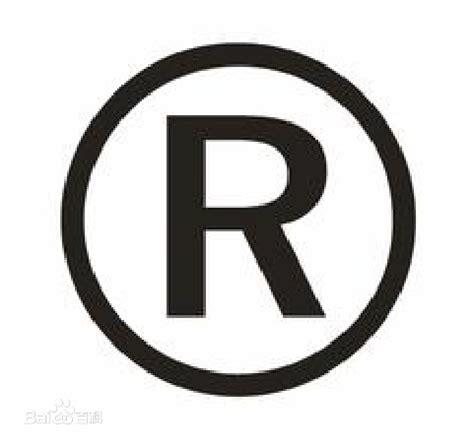 r商标图片_百度百科