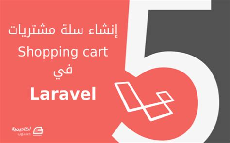 tutorial shopping cart laravel إنشاء سلة مشتريات في laravel 5 laravel أكاديمية حسوب
