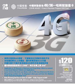 china mobile sim card 4g 3g 1 card 2 number prepaid sim card