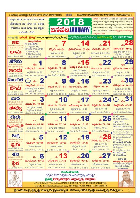 telugu calendar   tithi festivals holidays list   ls siddhanthys