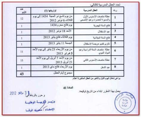 Calendrier Arabe 2014 Maroc Maroc Actualit 233 S Du Maroc Et Du Monde Francophone En