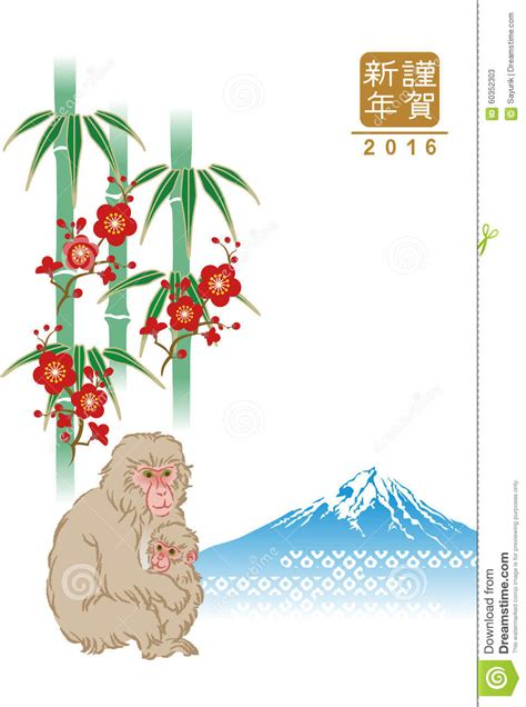 new year in japan 2016 monkey and bamboo japanese new year card stock vector
