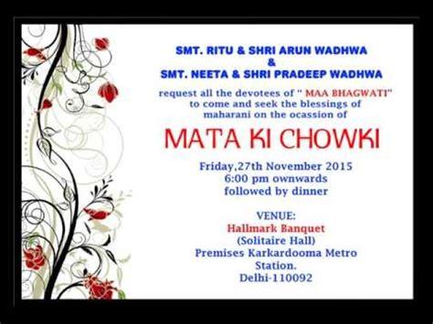 Mata ki chowki invitation card invitationjdi mata ki chowki invitation quotes stopboris Choice Image