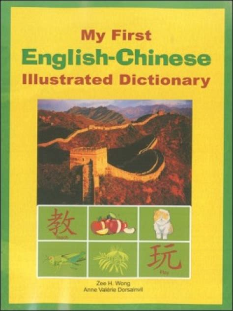 my world learners dictionary 8415478038 my first english chinese illustrated dictionary