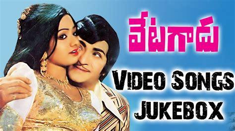 film with songs vetagadu telugu movie video songs jukebox ntr sridevi