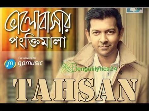 valobashar pongktimala tahsan  song lyrics