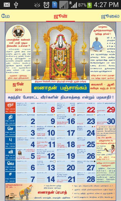 Tamil Calendar 2015 Tamil Monthly Calendar 2015 New Calendar Template Site