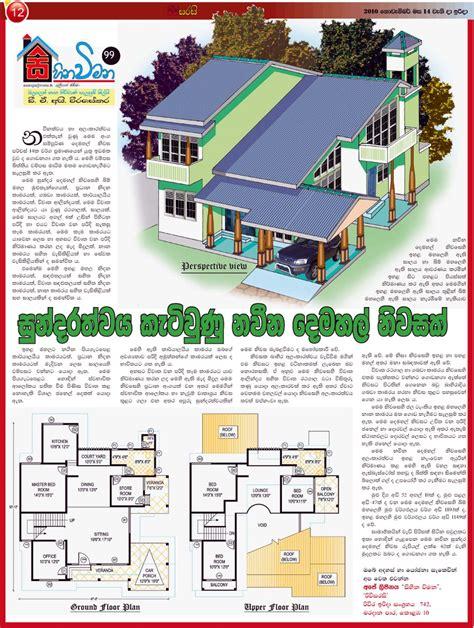 House Designs Floor Plans Sri Lanka by House Plans Of Sri Lanka Elakolla Architect Sri Lanka