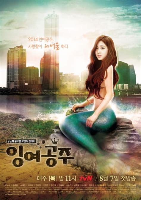 film korea ikan duyung jo bo ah jadi putri duyung cantik di poster drama barunya