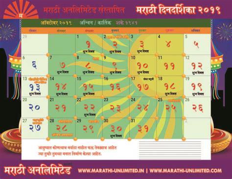 marathi calendar  important days panchang festivals