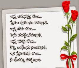 Love Break Letters Telugu quotes to propose a girl for friendship cute best friend