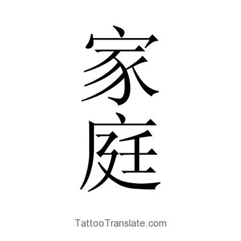 tattoo family in chinese chinese tattoo translation picture ideas tattootranslate com