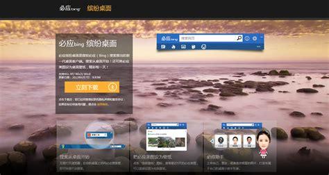 windows 10 bing images uninstall bing desktop in windows 10 visihow autos post