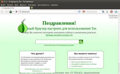 tutorial tor ubuntu тор браузер бундле для убунту 14 04 regulationsapps