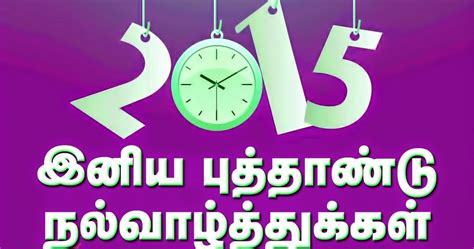 Miss Gita Ym 2015 tamil new year quotes and kavithai wishes quotes