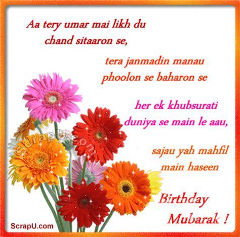 Happy Birthday Wishes In Shayari For Friend Happy Birthday Xii Images Pictures Happy Birthday