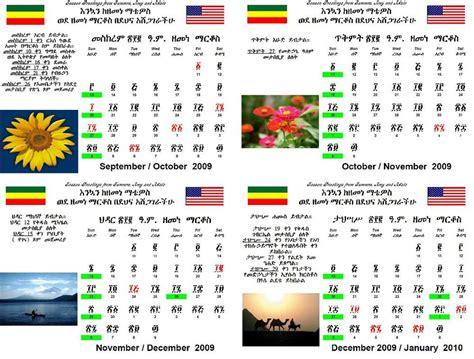 Calendrier Copte Addis Abeba Ville De Contraste Happy Few Ecoaustral