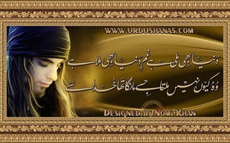 rekhta official site search results for www urdu poetry com calendar 2015