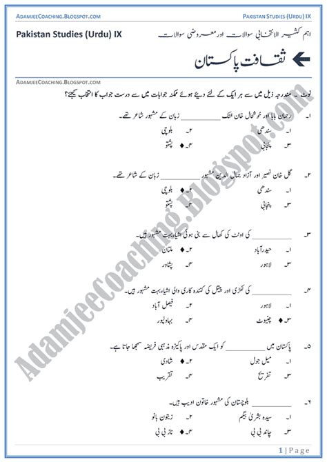 Culture And Society Of Pakistan Essay by Essay On Culture Of Pakistan In Urdu Drodgereport618 Web Fc2