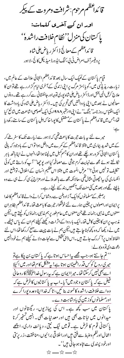 Nazria Pakistan Essay In Urdu by Future Of Pakistan Insha Allah Prediction About Re Establishment Of Khilafat Last Wish Of