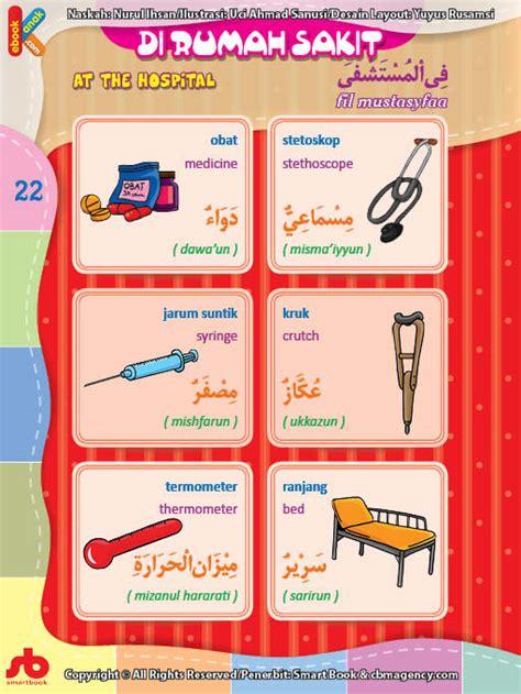 Kamus 3 Bahasa Inggris Indonesia Arab kamus bergambar anak muslim benda di rumah sakit bahasa indonesia inggris arab 1 ebook anak
