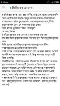 বাংলা অর্থ সহ আয়াতুল কুরসী para Android - APK Baixar