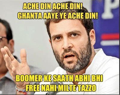 Memes On Rahul Gandhi - 10 funny pictures memes of rahul gandhi gustakhi maaf