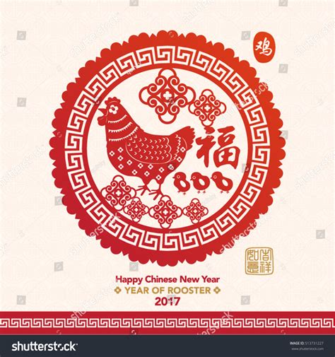 new year paper cutting images new year 2017 paper cutting stock vector 513731227